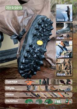 6e42b32fa Одежда, обувь и снаряжение для рыбалки и охоты (лето-зима-осень 2012/13)