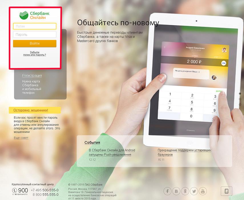 Сбербанк онлайн открытка, поздравления