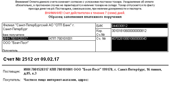 восточный банк звонит по чужому кредиту
